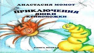 ПРИКЛЮЧЕНИЯ ЯШКИ КРИВОНОЖКИ ч1. Анастасия Момот.АУДИОКНИГА.Сказки для детей.слушать онлайн