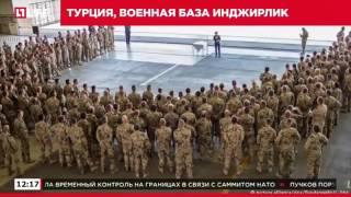 Турция готова принять российских военных последние новости России мира сегодня видео не для всех