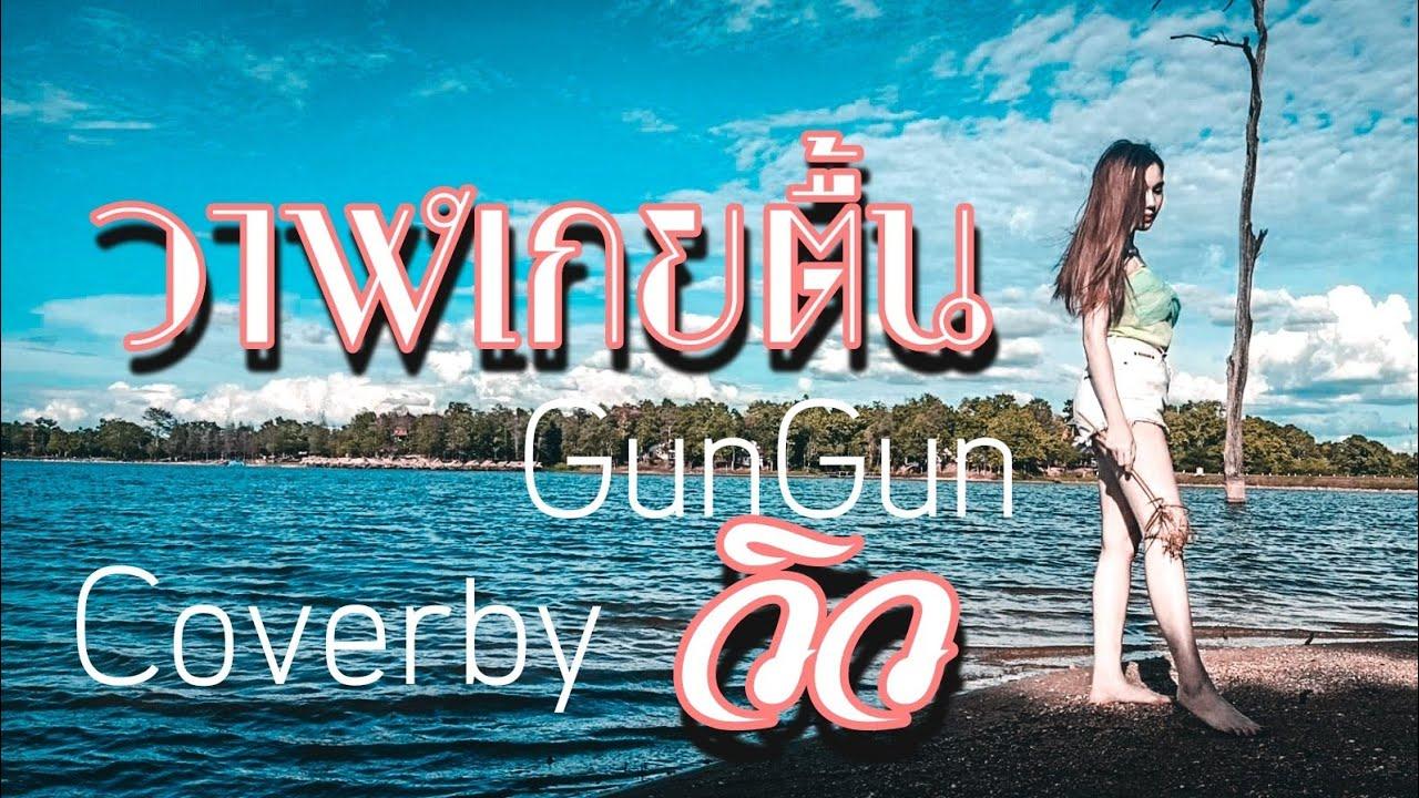 วาฬเกยตื้น - GUNGUN [cover by วิว]