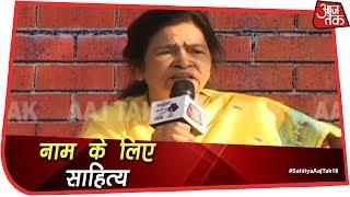 नाम और प्रसिद्धि के लिए लिखा जाता है साहित्य : मैत्रेयी पुष्पा   #SahityaAajTak2018