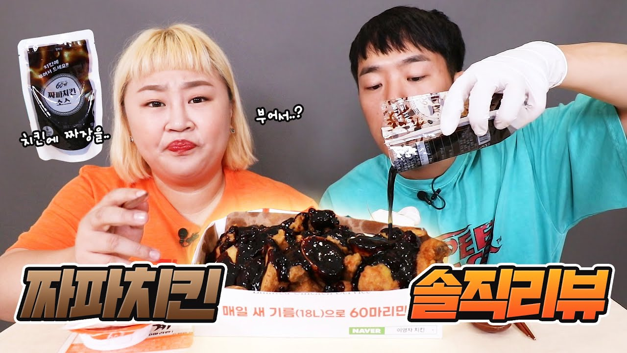 짜장을 부어 먹는 치킨..?!! 🍗 60계치킨 신메뉴 짜파치킨 리뷰!!! [홍윤화 김민기 꽁냥꽁냥]