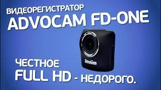 видеорегистратор AdvoCam FD One