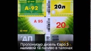 Пропонуємо дизель Євро 5 наливом та паливо в талонах.(, 2016-03-17T16:05:25.000Z)