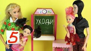 САБРИНА УЗНАЛА ПРАВДУ Мультик #Барби Школа Куклы Игрушки Для девочек