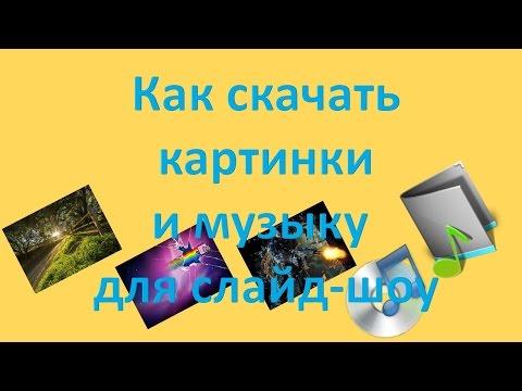 Как скачать картинки и музыку для слайд шоу