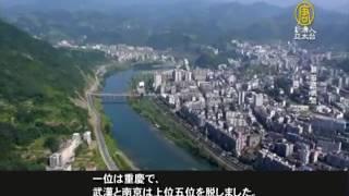 洪水で5階建ての建物が流される【中国1分間】 20170711 thumbnail
