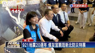 漢子.燕子遲不接韓競總主委 陳柏惟:逃難-民視新聞