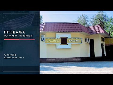 Продажа действующего бизнеса в г.запоро объявление сдам квартиру в усть-илимске левый берег