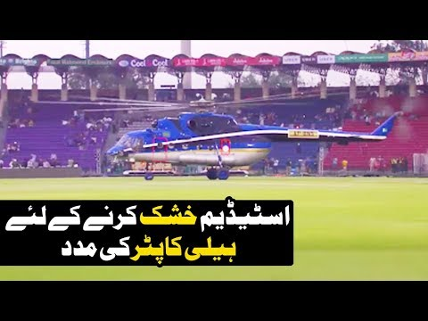 Helicopter Arrives At The Gaddafi Stadium To Help Dry The Wet Outfield