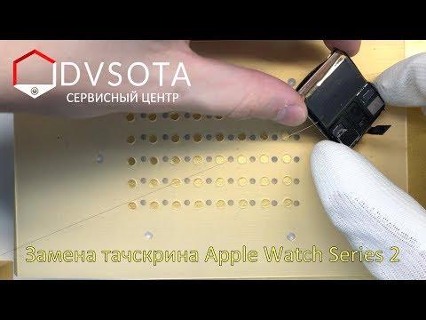 Замена битого сенсора на Apple Watch 2-й серии / Apple Watch Series 2 Touchscreen Replacement