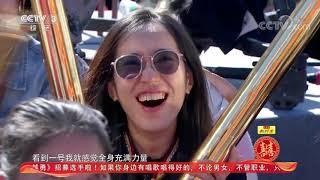 [喜上加喜]男嘉宾现场表演模仿秀 浑身都是戏!| CCTV综艺