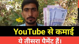 YouTube Payment | Youtube earning | Youtube income