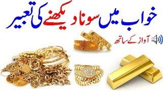 Khawab Mein Gold Dekhna Khawab Mein Sona Dekhna Khawab Mein Sona(Gold) Dekhny Ki Tabeer
