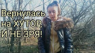 Коп 2018.Вернулась на Хутор, И НЕ ЗРЯ!