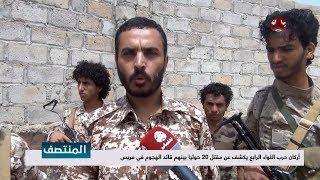 اركان حرب اللواء الرابع يكشف عن مقتل 20 حوثييا بينهم قائد الهجوم في مريس