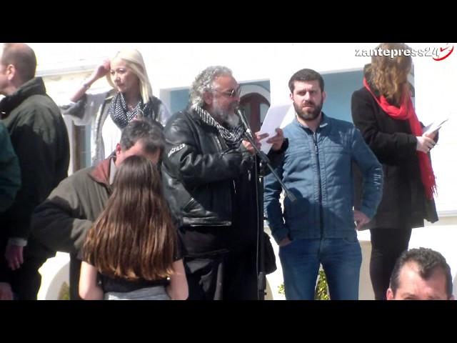 Πανζακυνθινή Απεργία-Κινητοποίηση - Τετάρτη 15/3/2017