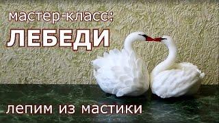 к 14 февраля. Влюбленные парочки: Лебеди