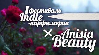 Алексей Кузин | Обзор аромата Розовый Шторм | Anisia Beauty