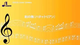 商品名:剣の舞[参考音源CD別売] □商品番号:BTGC-002 □販売価格:本体...