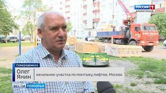 На телеканале «Россия 1» рассказали о ходе реализации программы ускоренной замены лифтового оборудования в Архангельской области.