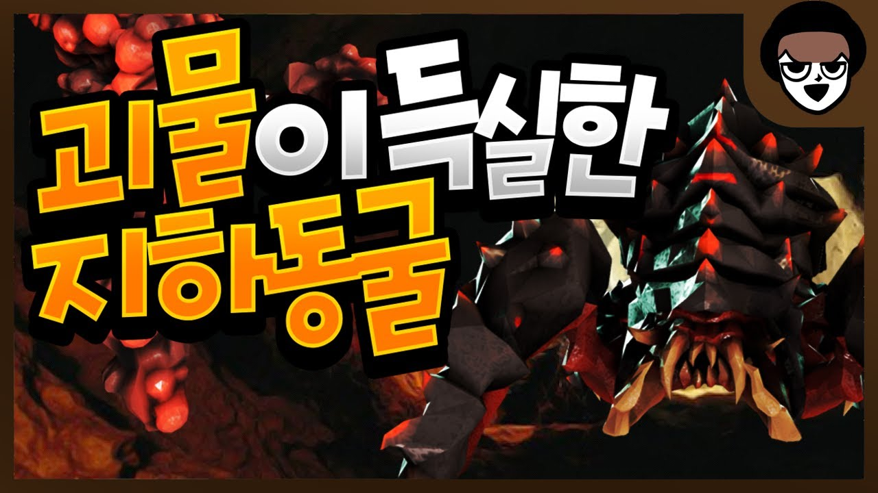 [ 괴물 떼가 몰려오는 지하 동굴에서 광석 캐는 게임 ] - 【 지누 】