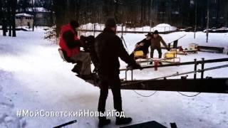 Скачать Мой Советский Новый год