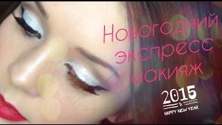 Новогодний праздничный экспресс макияж 2015! New Year makeup Tutorial 2015| LAUREATKA
