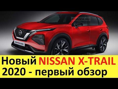 НОВЫЙ NISSAN X TRAIL (2020 года) - первый обзор: Toyota RAV4 и Volkswagen Tiguan - до свидания?
