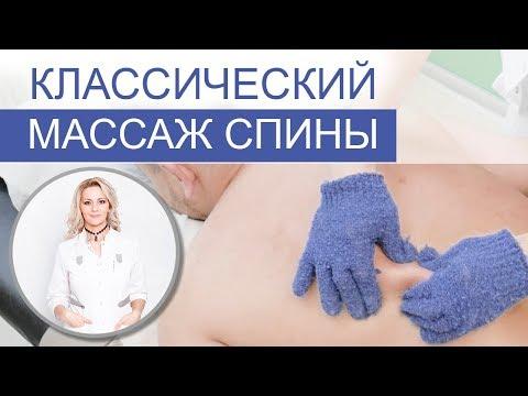 Техника выполнения массажа спины видео уроки