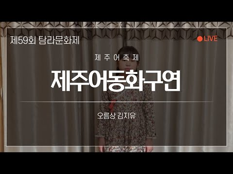 [제59회 탐라문화제]제주어축제 제주어동화구연대회 김지유