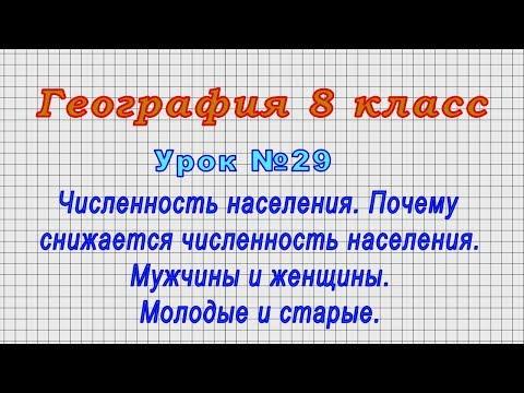 География 8 класс (Урок№29 - Численность населения. Мужчины и женщины. Молодые и старые.)