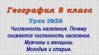 география 8 класс (Урок29 - Численность населения. Мужчины и женщины. Молодые и старые.)