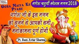 गौरा मईया के प्यारे || Gora Maiya Ke Pyare || Pt. Ram Avtar Sharma || RAS Records