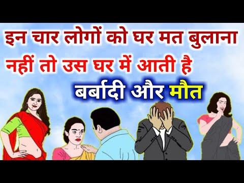 चाहे कुछ भी हो जाए घर में इन 4 लोगों मेहमानो को मत बुलाना होगी बर्बादी और होगा अनर्थ Vastu Shastra