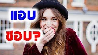 7 วิธีดูว่าผู้หญิงชอบเราไหม?