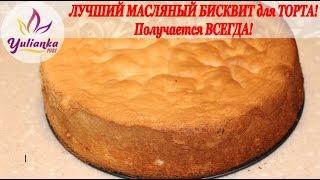 САМЫЙ ЛУЧШИЙ БИСКВИТ для ТОРТА.  Получается ВСЕГДА! Sponge Cake (Dish)