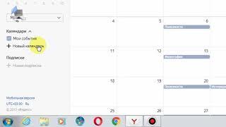 яндекс календарь  Для чего нужен, как настроить и пользоваться в повседневной жизни и работе