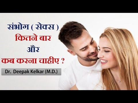 Sex How many times & Which time ? - Dr. Deepak Kelkar (MD) Psychiatrist Hypnotherapist Sexologist