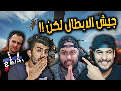 ببجي موبايل : بيكاتشو & هيمو الملك & شيخ سمسم & أبو عطوان !! ضد هكر دماااار !! جزء الاول
