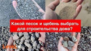 Какой выбрать песок, гравий и щебень при строительстве фундамента