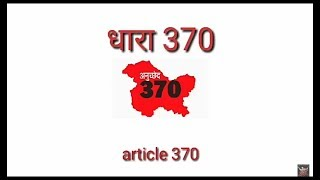 What Is #Article370 Which Gives Special Status To Jammu And Kashmir