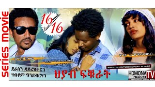 HDMONA - Part - 16 - ህያብ ፍቁራት ብ ሃብቶም ኣንደብርሃን Hyab fkurat by Habtom - New Eritrean Movie 2018 - Final