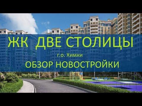 Группа компаний «Стройтэкс» - Квартиры в Подмосковье от
