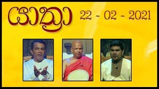 YATHRA - යාත්රා | 22- 02 - 2021 | SIYATHA TV Thumbnail