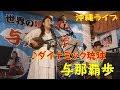 与那覇歩「♪ダイナミック琉球」(2017)with 山城篤嗣 & 名嘉太一郎