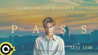 【音樂遊戲盒《過PASS》 陳零九專輯發佈直播記者會】