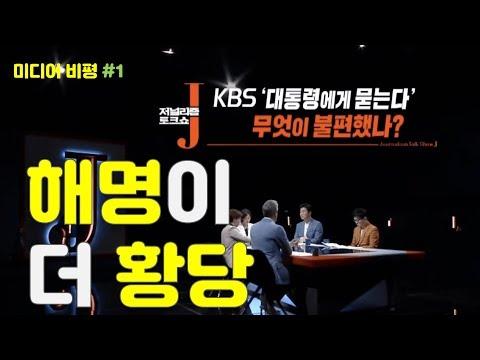 [1부] 문재인 대통령 대담 자사 비평한 'KBS 저널리즘 J'를 비평합니다.