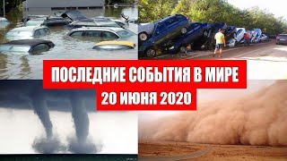Катаклизмы за день 20 июня 2020 | Месть Земли ! Боль Планеты ! в мире ! Гнев Земли ! Информатор