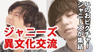 【NEWS】加藤シゲアキ、KAT-TUN・Hey!Say!JUMPと食事した話【いのおピク...