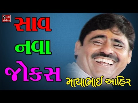 New Gujarati Mayabhai Video 2017 Comedy Nonstop Jokes Live Programme Dayro